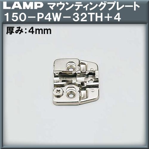 【エントリーでポイントさらに5倍】マウンティングプレート 【LAMP】 スガツネ 150-P4W-32TH+4 上下調節機構付 厚み:4mm 【400個箱売品】