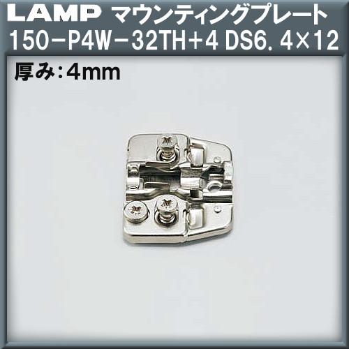 【エントリーでポイントさらに5倍】マウンティングプレート 【LAMP】 スガツネ 150-P4W-32TH+4 DS6.4×12 上下調節機構付 厚み:4mm 【400個箱売品】