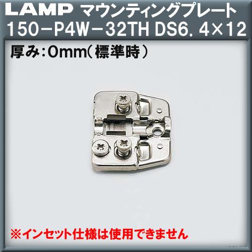 【エントリーでポイントさらに5倍】マウンティングプレート 【LAMP】 スガツネ 150-P4W-32TH DS6.4×12 上下調節機構付 厚み:0mm(標準厚) 【400個箱売品】