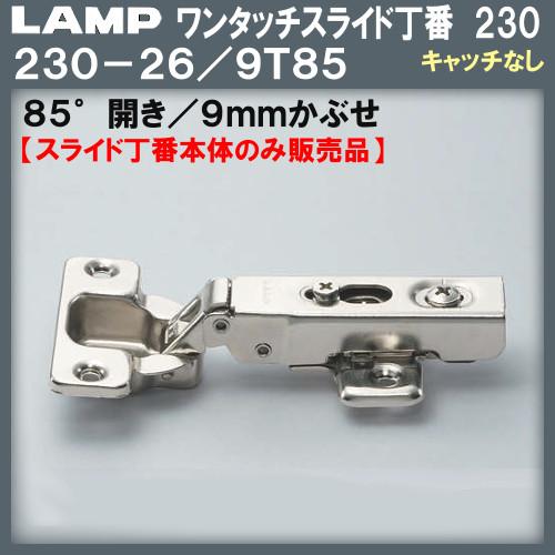 【エントリーでポイントさらに5倍】ワンタッチスライド丁番230 【LAMP】 スガツネ 230-26/9T85 9mmかぶせ キャッチなし Φ35カップ 85°開き 【スライド丁番のみ】 【200個箱売品】