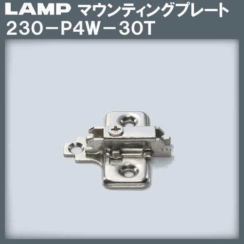 【エントリーでポイントさらに5倍】マウンティングプレート 【LAMP】 スガツネ 230-P4W-30T 上下調節機構付 厚み:0mm(標準厚) 【400個箱売品】