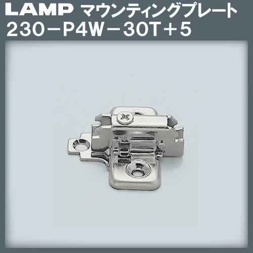 【エントリーでポイントさらに5倍】マウンティングプレート 【LAMP】 スガツネ 230-P4W-30T+5 上下調節機構付 厚み:5mm 【400個箱売品】
