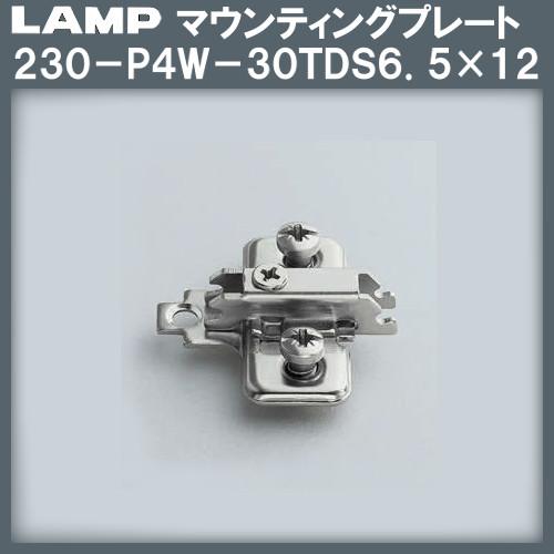 【エントリーでポイントさらに5倍】マウンティングプレート 【LAMP】 スガツネ 230-P4W-30TDS6.5×12 上下調節機構付 厚み:0mm(標準厚) 【400個箱売品】