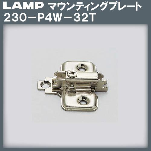 【エントリーでポイントさらに5倍】マウンティングプレート 【LAMP】 スガツネ 230-P4W-32T 上下調節機構付 厚み:0mm(標準厚) 【400個箱売品】