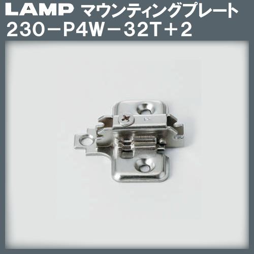 【エントリーでポイントさらに5倍】マウンティングプレート 【LAMP】 スガツネ 230-P4W-32T+2 上下調節機構付 厚み:2mm 【400個箱売品】