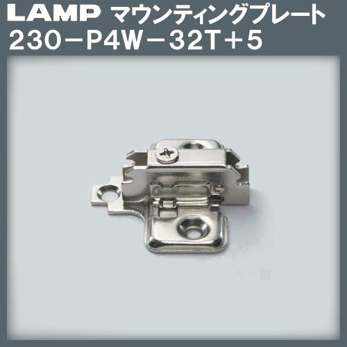 【エントリーでポイントさらに5倍】マウンティングプレート 【LAMP】 スガツネ 230-P4W-32T+5 上下調節機構付 厚み:5mm 【400個箱売品】