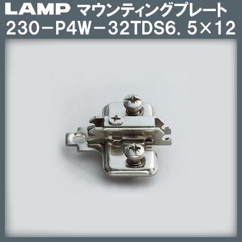 【エントリーでポイントさらに5倍】マウンティングプレート 【LAMP】 スガツネ 230-P4W-32TDS6.5×12 上下調節機構付 厚み:0mm(標準厚) 【400個箱売品】