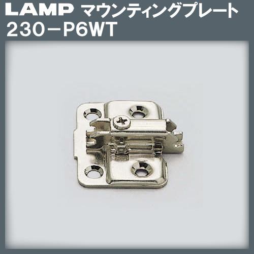 【エントリーでポイントさらに5倍】マウンティングプレート 【LAMP】 スガツネ 230-P6WT 上下調節機構付 厚み:0mm(標準厚) 【400個箱売品】