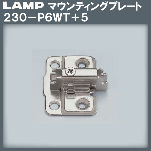 【エントリーでポイントさらに5倍】マウンティングプレート 【LAMP】 スガツネ 230-P6WT+5 上下調節機構付 厚み:5mm 【400個箱売品】