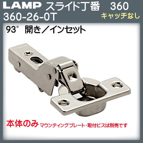 【エントリーでポイントさらに5倍】オリンピアスライド丁番 【LAMP】 360-26-0T インセット/93°開き 200個入販売品