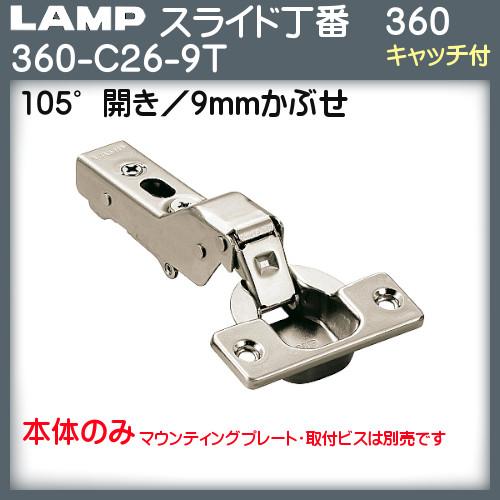 【エントリーでポイントさらに5倍】オリンピアスライド丁番 【LAMP】 360-C26-9T 9mmかぶせ/105°開き 200個入販売品