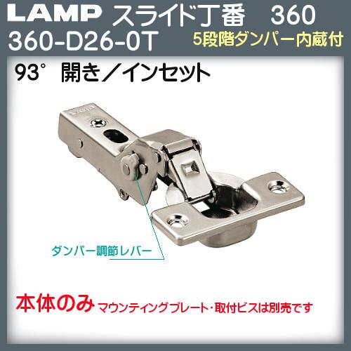 【エントリーでポイントさらに5倍】オリンピアスライド丁番 【LAMP】 360-D26-0T インセット/93°開き 100個入販売品