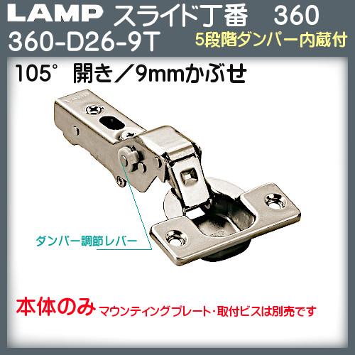 【エントリーでポイントさらに5倍】オリンピアスライド丁番 【LAMP】 360-D26-9T 9mmかぶせ/105°開き 100個入販売品