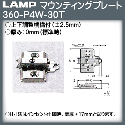 【エントリーでポイントさらに5倍】オリンピアスライド丁番 【LAMP】 360-P4W-30T システム30タイプ 400個入販売品