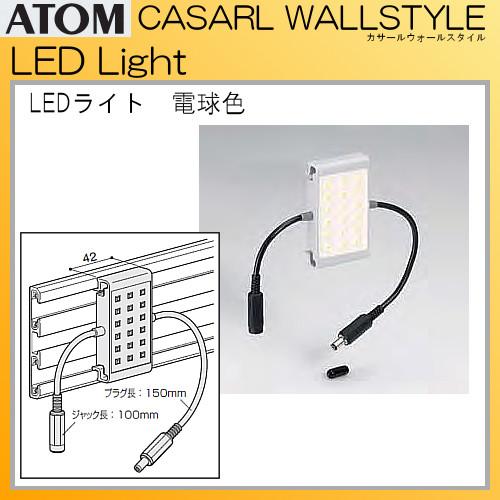 【エントリーでポイントさらに5倍】カサールウォールスタイル LEDライト 電球色 【ATOM】 アトムリビンテック 072501