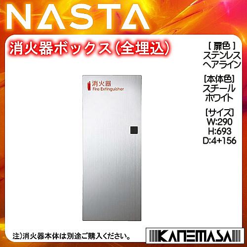 【エントリーでポイントさらに5倍】消火器ボックス (全埋込) 【nasta】 屋内仕様 10型消火器対応機種 扉 :ステンレスヘアーライン/本体:ホワイト塗装 スチール KS-FE01S