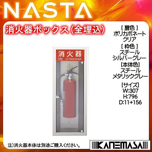 【エントリーでポイントさらに5倍】消火器ボックス (全埋込) 扉付 【nasta】 屋内仕様 文字付 10型消火器対応機種 シルバーグレー スチール KS-FE211-SG