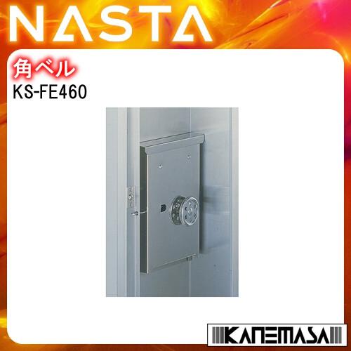 【エントリーでポイントさらに5倍】角ベル 【nasta】 屋内仕様 ステンレス KS-FE460