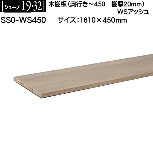 住宅 収納 SSシステム 玄関 リビング クローゼット 木棚板 ロイヤル W1810×D450 棚厚20mm WSアッシュ SS0-WS450 お見舞い 売り込み 32 シューノ19