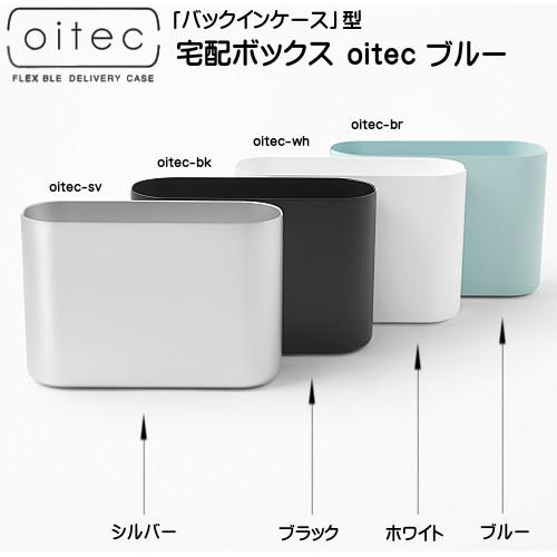【エントリーでポイントさらに5倍】宅配ボックス 【oitec】オイテック ケース色:ブルー (取付工事不要)