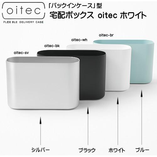【エントリーでポイントさらに5倍】宅配ボックス 【oitec】オイテック ケース色:ホワイト (取付工事不要)