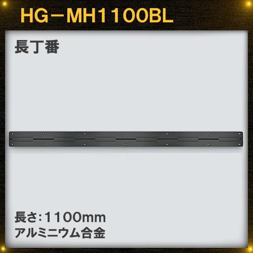 【エントリーでポイントさらに5倍】黒色 ミシン 長丁番 【LAMP】 スガツネ HG-MH1100BL 長さ1100×幅:開いて70mm アルミニウム合金(アルマイト処理) 黒色(塗装)
