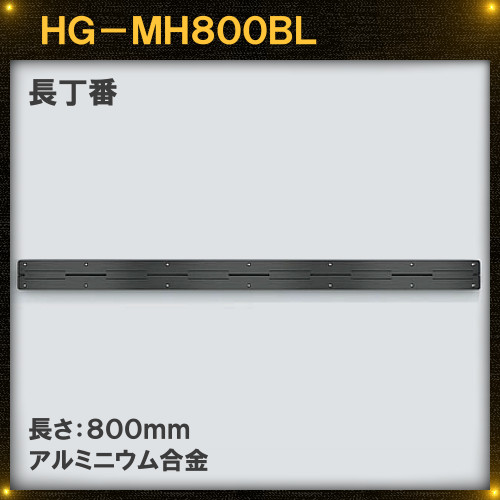 【エントリーでポイントさらに5倍】黒色 ミシン 長丁番 【LAMP】 スガツネ HG-MH800BL 長さ800×幅:開いて70mm アルミニウム合金(アルマイト処理) 黒色(塗装)