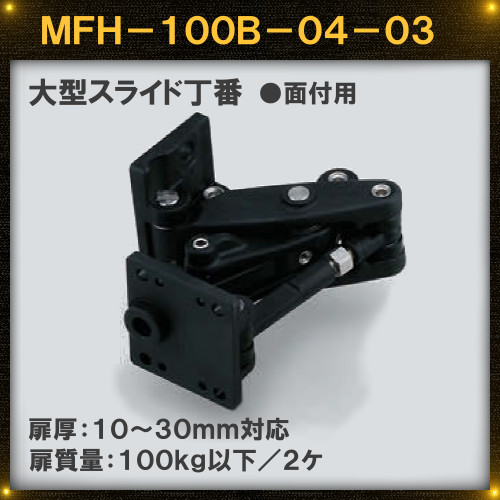 【エントリーでポイントさらに5倍】黒色 大型スライド丁番 ANGUTEC 面付用 【LAMP】 スガツネ MFH-100B-04-03 インセット・かぶせ扉兼用 扉質量:100kg以下/2ケ 黒色