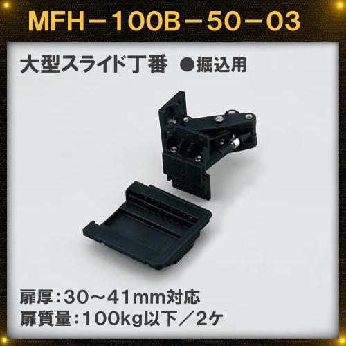【エントリーでポイントさらに5倍】黒色 大型スライド丁番 ANGUTEC 掘込用 【LAMP】 スガツネ MFH-100B-50-03 インセット・かぶせ扉兼用 扉質量:100kg以下/2ケ 黒色