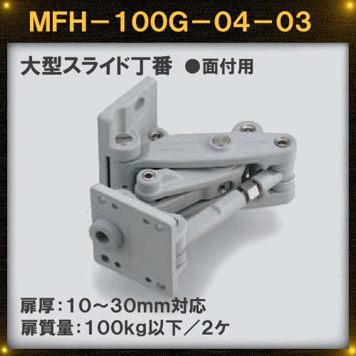 【エントリーでポイントさらに5倍】大型スライド丁番 ANGUTEC 面付用 【LAMP】 スガツネ MFH-100G-04-03 インセット・かぶせ扉兼用 扉質量:100kg以下/2ケ グレー色