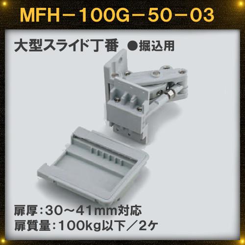 【エントリーでポイントさらに5倍】大型スライド丁番 ANGUTEC 掘込用 【LAMP】 スガツネ MFH-100G-50-03 インセット・かぶせ扉兼用 扉質量:100kg以下/2ケ グレー色