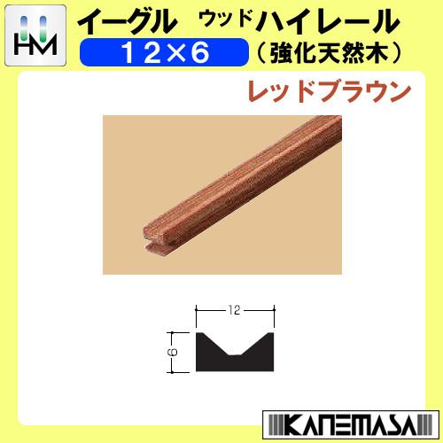【エントリーでポイントさらに5倍】木製Vレール ウッドハイレール 【イーグル】 ハマクニ 12×6 1930mm 強化天然木 レッドブラウン 【40本梱包売り】 4-029