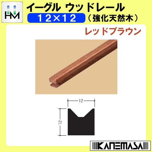 【エントリーでポイントさらに5倍】木製Vレール ウッドレール 【イーグル】 ハマクニ 12×12 1930mm 強化天然木 レッドブラウン 【20本梱包売り】 4-032