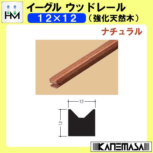 【エントリーでポイントさらに5倍】木製Vレール ウッドレール 【イーグル】 ハマクニ 12×12 1930mm 強化天然木 ナチュラル 【20本梱包売り】 4-048