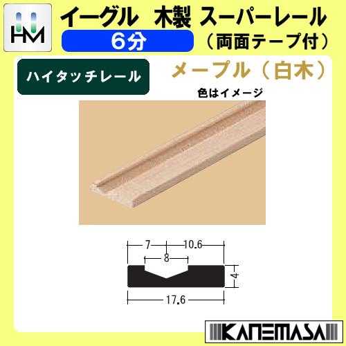 【エントリーでポイントさらに5倍】木製 スーパーレール (両面テープ付) 【イーグル】 ハマクニ ハイタッチレール6分 1930mm メープル 白木 【30本梱包売り】 407-001
