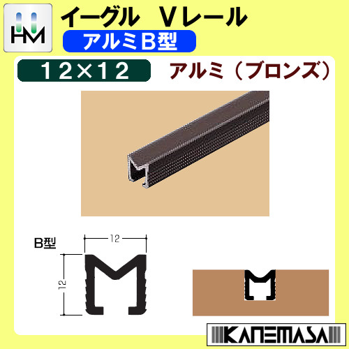 【エントリーでポイントさらに5倍】Vレール B型12V 【イーグル】 ハマクニ アルミB型12×12 3000mm アルミ(ブロンズ) 【10本梱包売り】 428-082