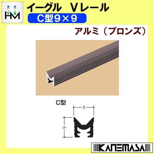 【エントリーでポイントさらに5倍】Vレール C型9V 【イーグル】 ハマクニ C型9×9 4000mm アルミ(ブロンズ) 【10本梱包売り】 428-095