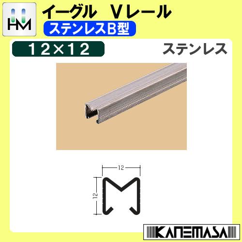 【エントリーでポイントさらに5倍】Vレール B型12V 【イーグル】 ハマクニ ステンレスB型12×12 3660mm ステンレス 【10本梱包売り】 428-810