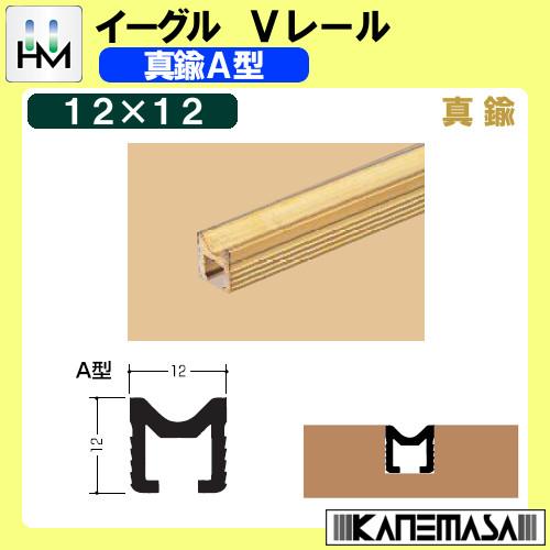 【エントリーでポイントさらに5倍】Vレール A型12V 【イーグル】 ハマクニ 真鍮A型12×12 2727mm 真鍮 【10本梱包売り】 428-904