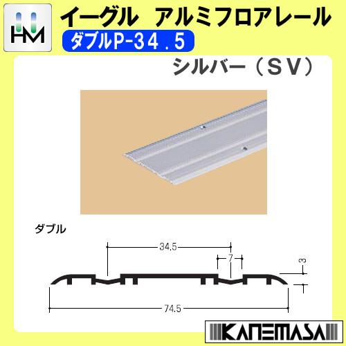 【エントリーでポイントさらに5倍】アルミフロアレール 【イーグル】 ハマクニ ダブルP-34.5 4000mm シルバー(SV) 【30本梱包売り】 433-008