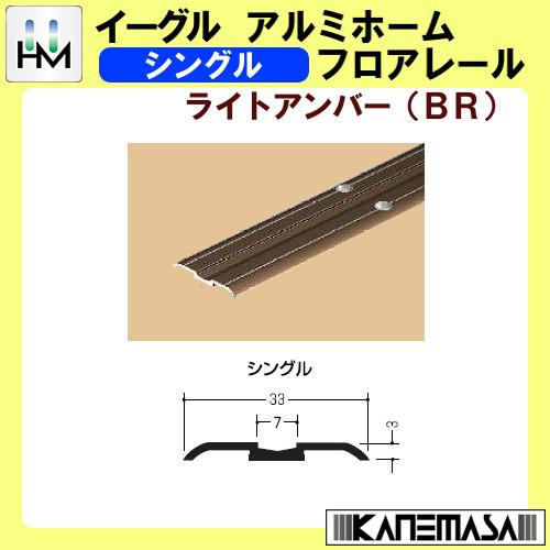 アルミホームフロアレール 【イーグル】 ハマクニ シングル 1820mm ライトアンバー(BR) 【60本梱包売り】 433-011