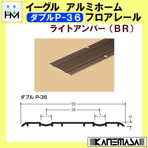 【エントリーでポイントさらに5倍】アルミホームフロアレール 【イーグル】 ハマクニ ダブルP-36 1820mm ライトアンバー(BR) 【30本梱包売り】 433-023