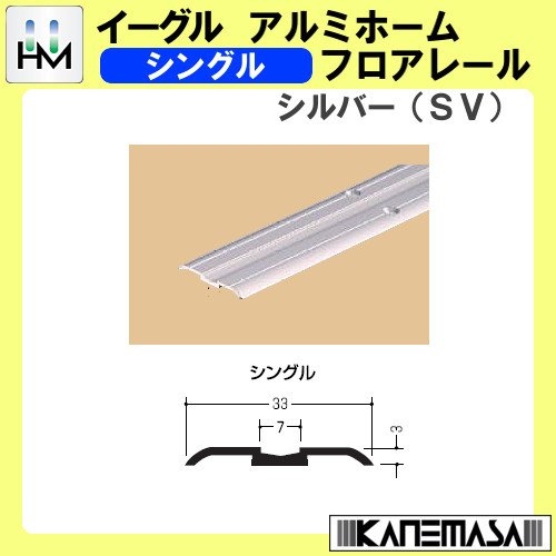 【エントリーでポイントさらに5倍】アルミホームフロアレール 【イーグル】 ハマクニ シングル 4000mm シルバー(SV) 【60本梱包売り】 433-034