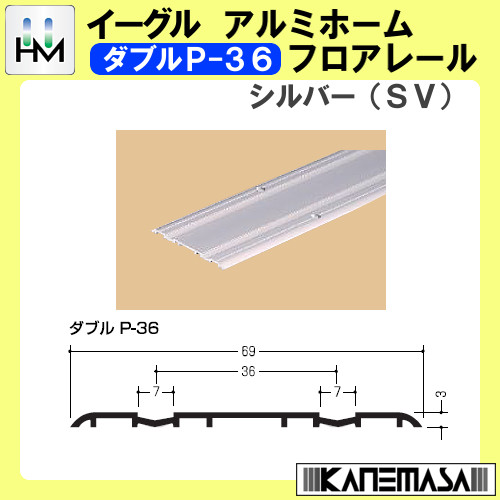 【エントリーでポイントさらに5倍】アルミホームフロアレール 【イーグル】 ハマクニ ダブルP-36 4000mm シルバー(SV) 【30本梱包売り】 433-043