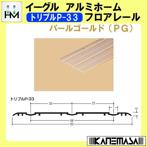 【エントリーでポイントさらに5倍】アルミホームフロアレール 【イーグル】 ハマクニ トリプルP-33 4000mm パールゴールド(PG) 【10本梱包売り】 433-058