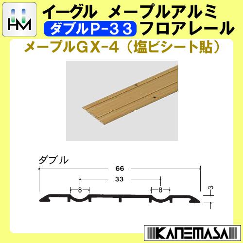 【エントリーでポイントさらに5倍】メープルアルミフロアレール 【イーグル】 ハマクニ ダブルP-33 4000mm メープルGX-4(塩ビシート貼り) 【20本梱包売り】 433-725