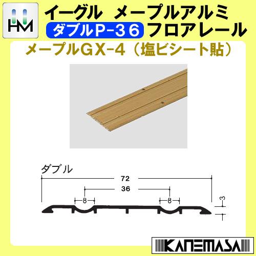 【エントリーでポイントさらに5倍】メープルアルミフロアレール 【イーグル】 ハマクニ ダブルP-36 4000mm メープルGX-4(塩ビシート貼り) 【20本梱包売り】 433-728