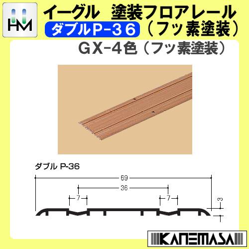 【エントリーでポイントさらに5倍】塗装フロアレール(フッ素塗装) 【イーグル】 ハマクニ ダブルP-36 3000mm GX-4(フッ素塗装) 【10本梱包売り】 433-809