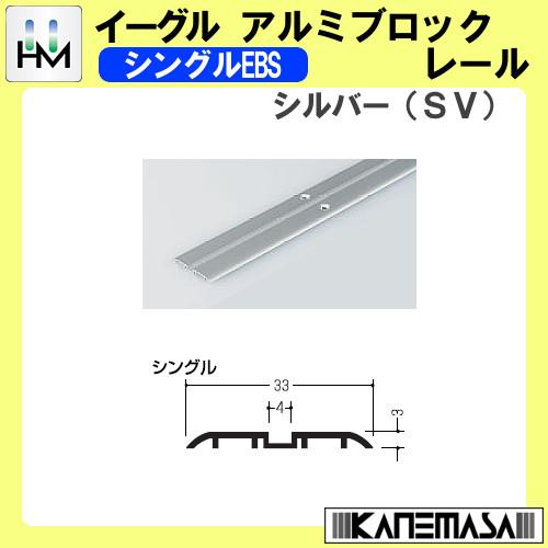 【エントリーでポイントさらに5倍】メープルアルミブロックレール 【イーグル】 ハマクニ シングルEMS 2000mm シルバー(SV) 【30本梱包売り】 434-000