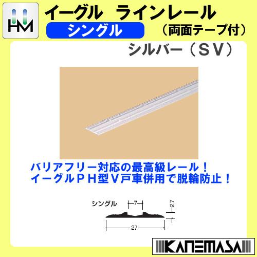 【エントリーでポイントさらに5倍】ラインレール (両面テープ付) 【イーグル】 ハマクニ シングル 4000mm シルバー(SV) 【40本梱包売り】 435-001